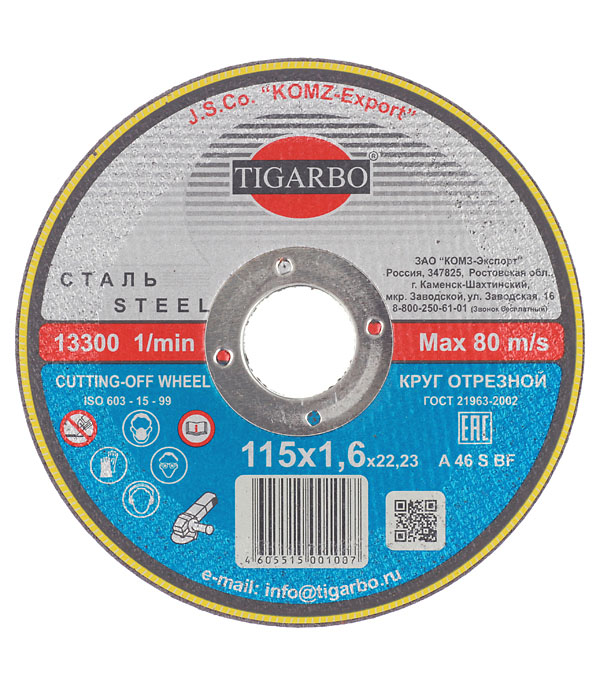 Круг отрезной по металлу TIGARBO 115x22x1,6 мм круг отрезной sturm 9020 07 230x25