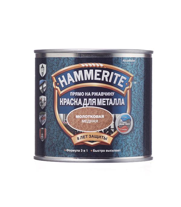 Грунт-эмаль по ржавчине 3 в1 Hammerite молотковая медная 0,5 л грунт эмаль по ржавчине 3 в1 hammerite молотковая серебристо серая 2 5 л