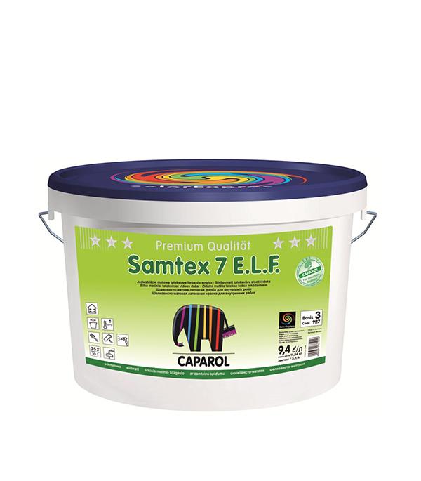 Краска в/д интерьерная Caparol Samtex 7 ELF база 3 шелковисто-матовая латексная 9.4 л