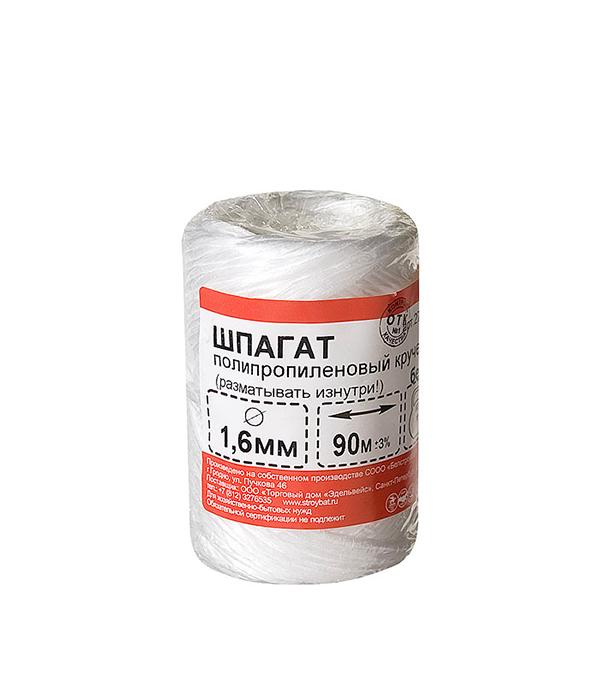 Шпагат белый d1,6 мм (90 м) полипропиленовый