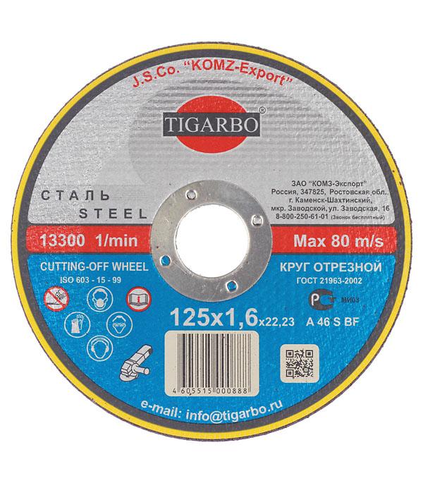 Круг отрезной по  металлу TIGARBO 125x22x1,6 мм круг отрезной hammer 125 x 1 0 x 22 по металлу и нерж стали коробка 400шт