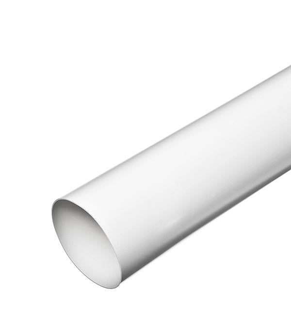 Воздуховод круглый пластиковый d125х2000 мм