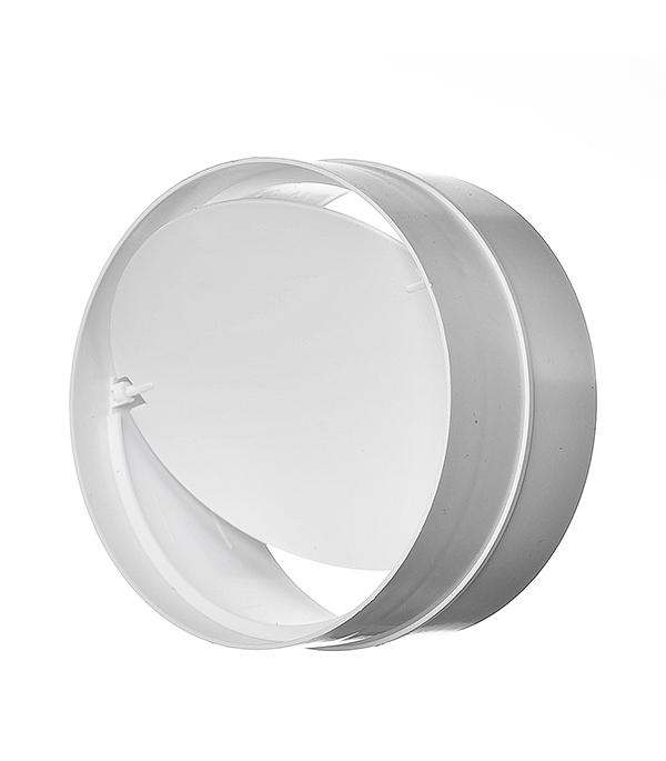 Соединитель для круглых воздуховодов с обратным клапаном пластиковый d125 мм