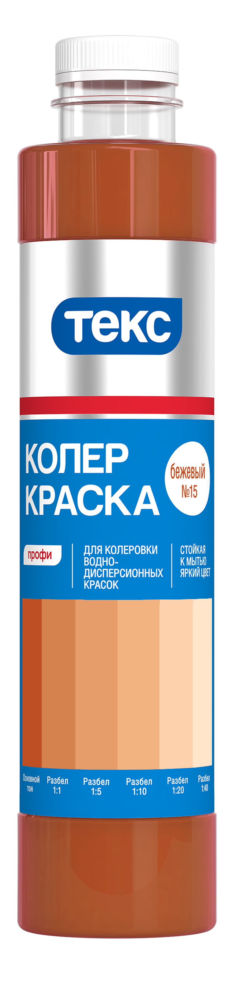 Колер краска бежевая №15  Текс 0,75 л