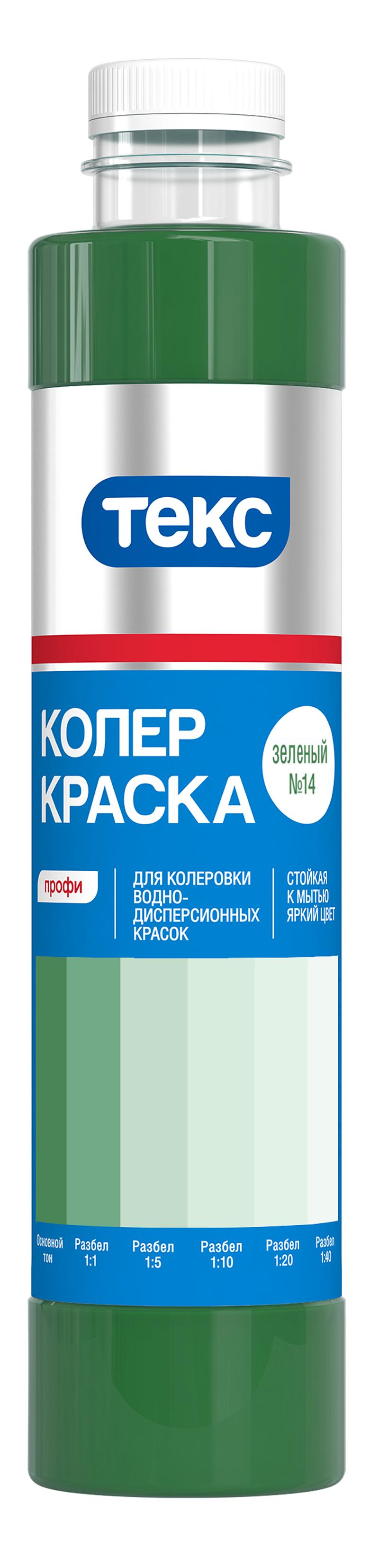 Колер краска зеленая №14 Текс 0,75 л