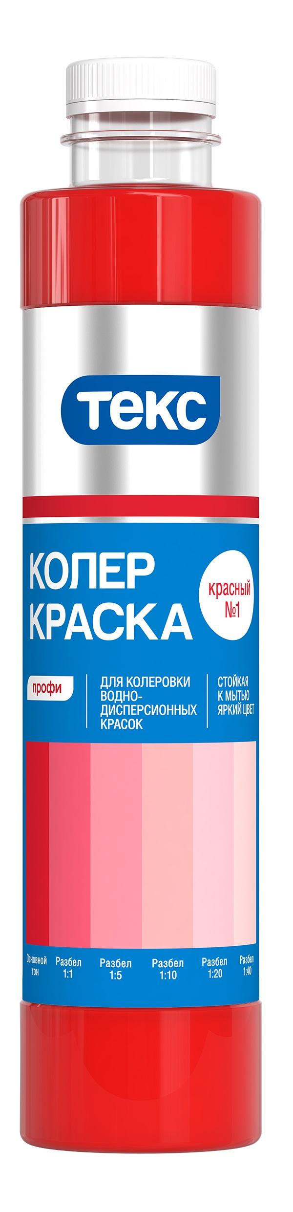 Колер краска красная №1 Текс 0,75 л