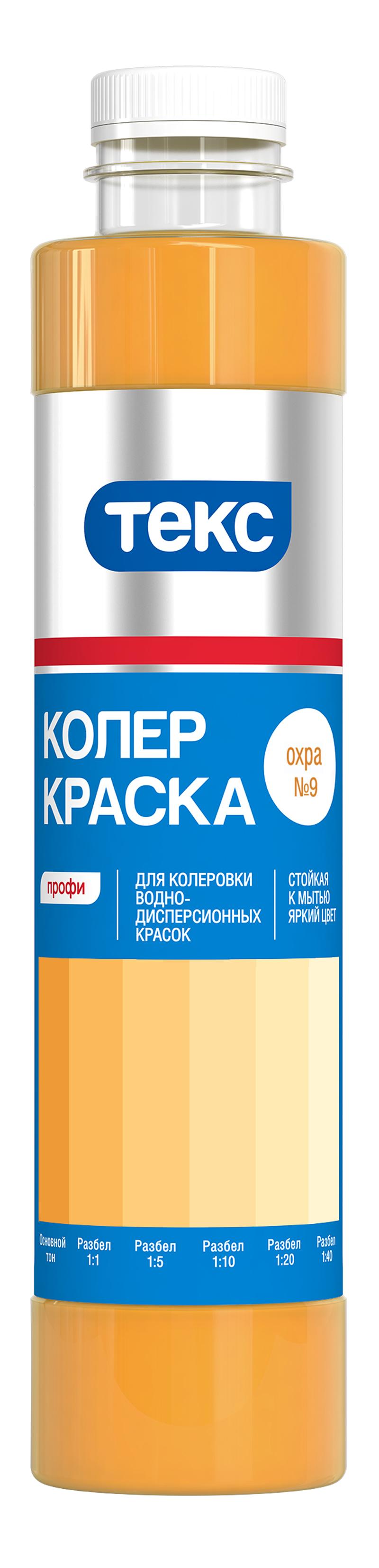 Колер краска охра №9 Текс 0,75 л
