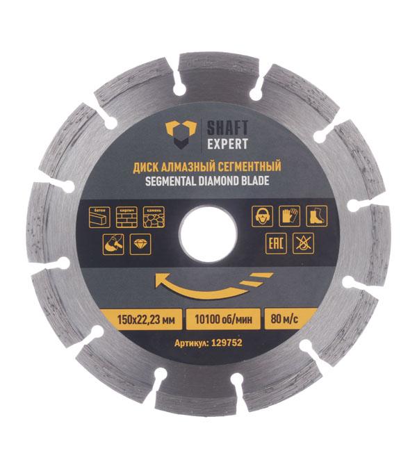 Диск алмазный сегментный по бетону 150х22.2 мм диск алмазный сегментный по бетону 125x22 23 baumesser