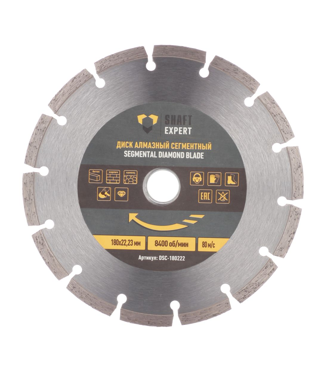 Диск алмазный сегментный по бетону 180х22,2 мм Shaft