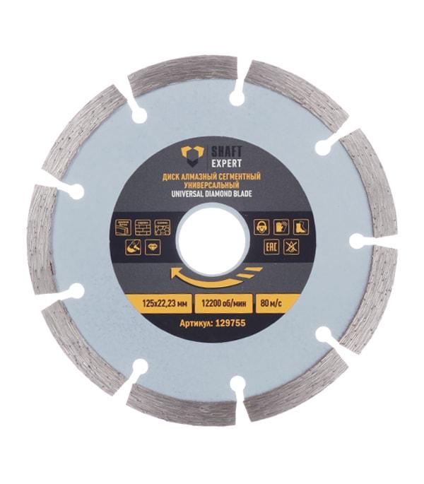 Диск алмазный сегментный универсальный 125х22,2 мм Shaft