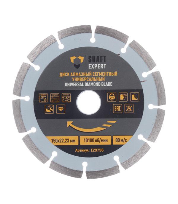 цены  Диск алмазный сегментный универсальный 150х22.2 мм