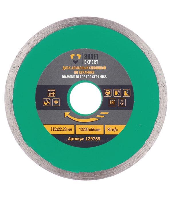 Диск алмазный сплошной по керамике 115х22.2 мм диск алмазный сплошной по керамике 180х25 4 22 2 мм shaft