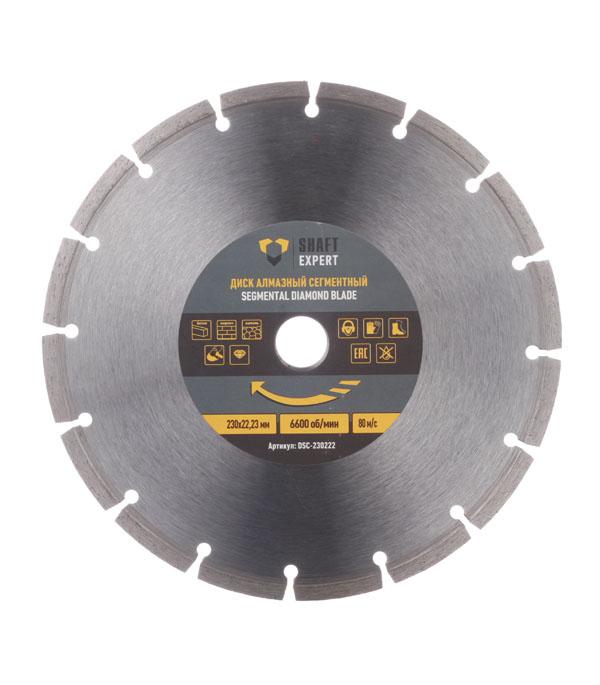 Диск алмазный сегментный по бетону 230х22.2 мм диск алмазный сегментный по бетону 125x22 23 baumesser