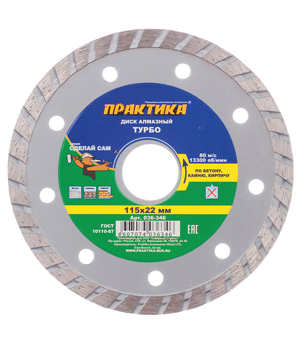 Диск алмазный турбо ПРАКТИКА Эконом 115х22 мм диск алмазный турбо с лазерной перфорацией 230х22 2 мм gross 73034