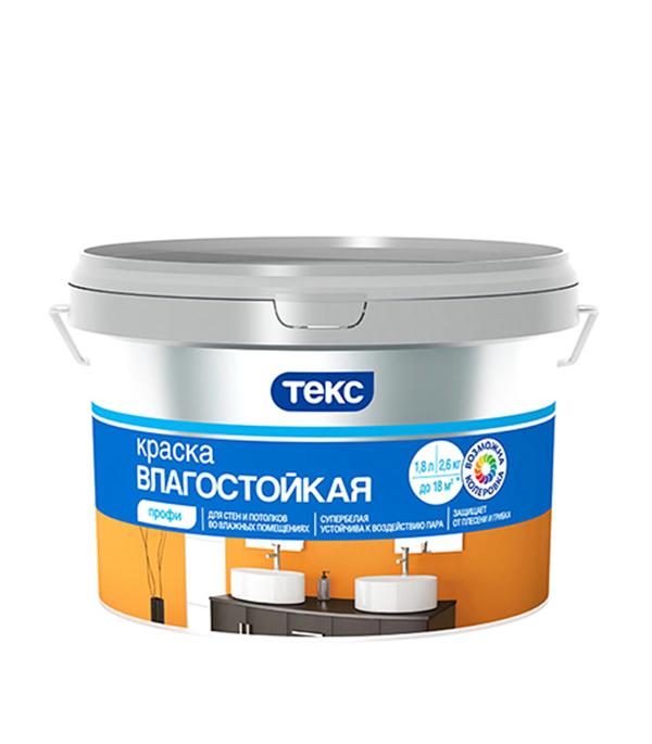 Краска в/д влагостойкая супербелая профи основа А Текс 1,8 л/2,6 кг