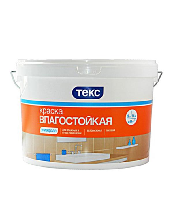 Краска в/д влагостойкая универсал Текс 9 л/14 кг