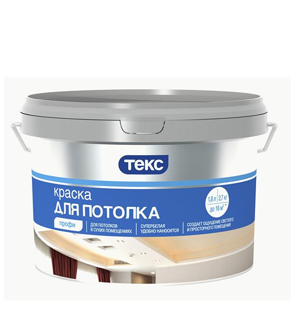 Краска в/д для потолка супербелая профи Текс 16,2 л/24,8кг