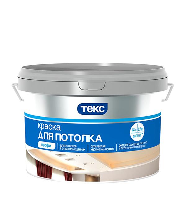 Краска в/д для потолка супербелая профи Текс 1,8 л/2,8 кг