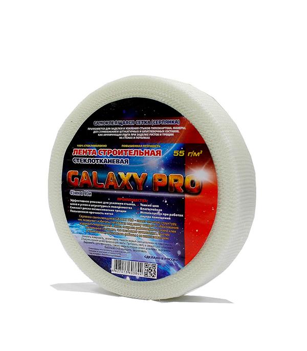 Сетка (серпянка) строительная самоклеящаяся GALAXY-PRO 45мм х 90м  сетка самоклеящаяся rigor 50 45 мм х90 м профи