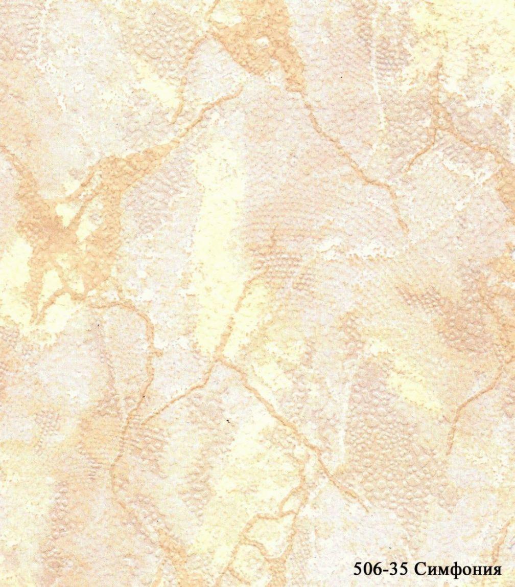 Обои цветные бумажные симплекс 0,53х10,05 м Симфония   арт.506-35