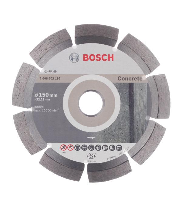Диск алмазный сегментный по бетону Bosch Professional 150х22.2 мм пила bosch gks 65 g professional