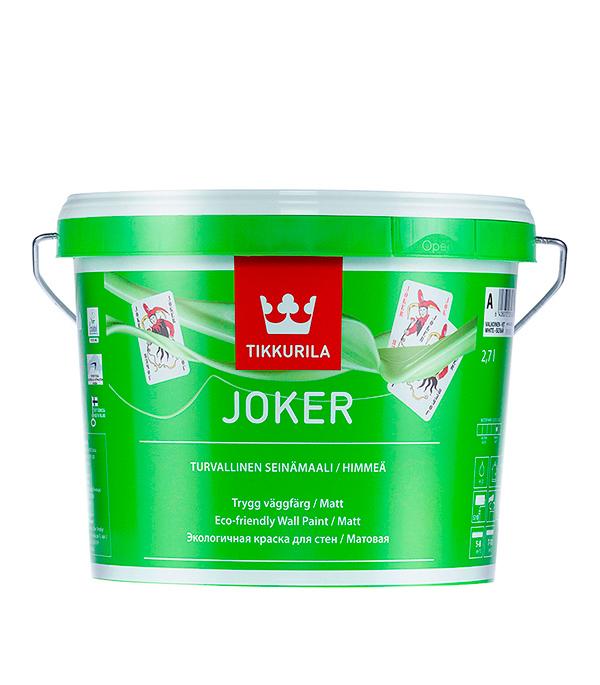 Краска в/д Joker основа А акрилатная матовая Тиккурила 2,7 л