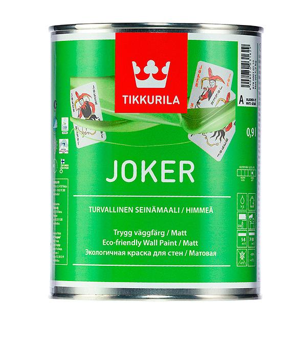 Краска в/д Joker основа С акрилатная матовая Тиккурила 0,9 л