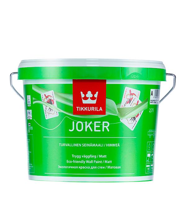 Краска в/д Joker основа С акрилатная матовая Тиккурила 2,7 л