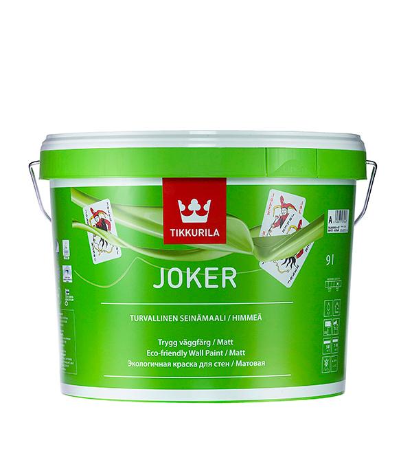 Краска в/д Tikkurila Joker акрилатная основа С матовая 9 л