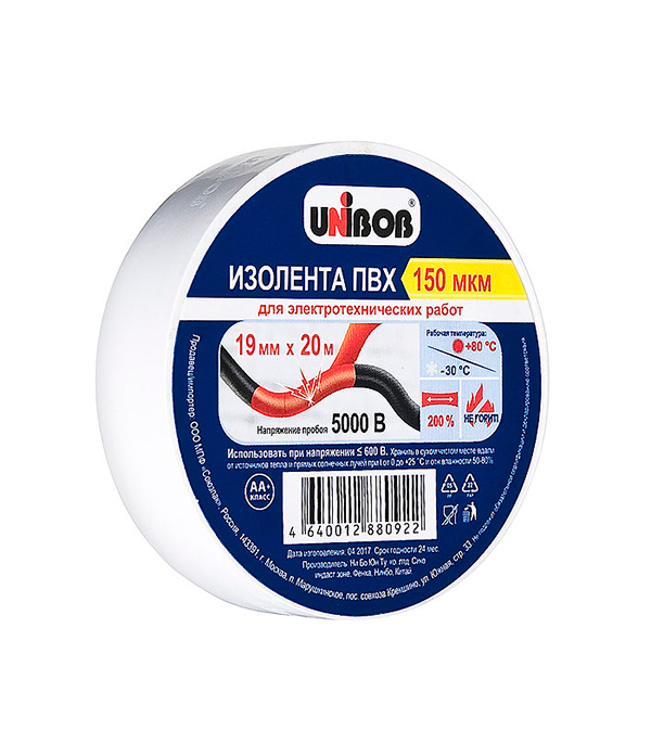 Изолента ПВХ белая 19 мм х 20 м