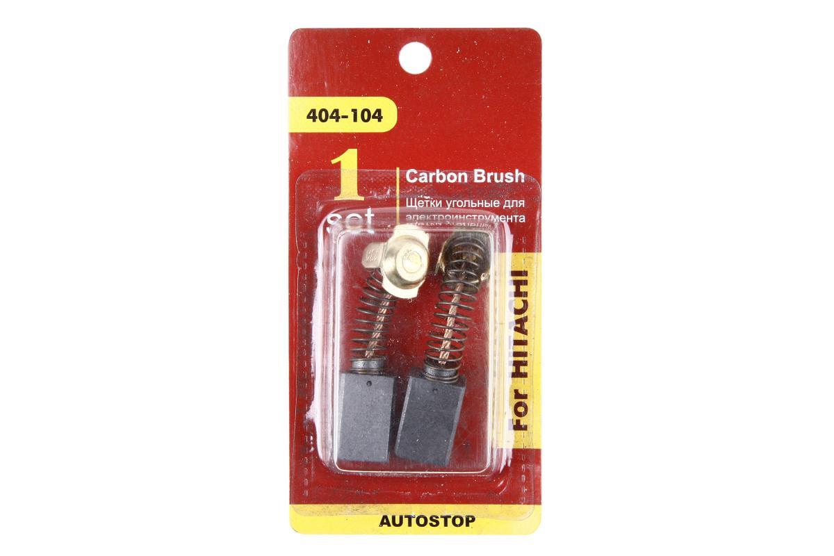 Щетки угольные  для инструмента Hitachi 404-104 (999043), 2шт, Autostop