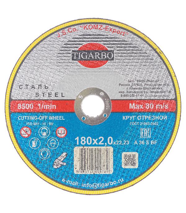 Круг отрезной по  металлу TIGARBO 180x22x2 мм круг отрезной hammer 180 x 1 6 x 22 по металлу и нерж стали коробка 150шт