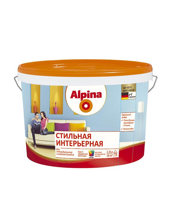 Краска в/д стильная интерьерная белая База 3 Аlpinа 2,35 л