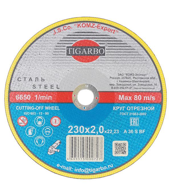 Круг отрезной по  металлу TIGARBO 230x22x2 мм круг отрезной hitachi а24 230 х 2 5 х 22 по металлу 25шт