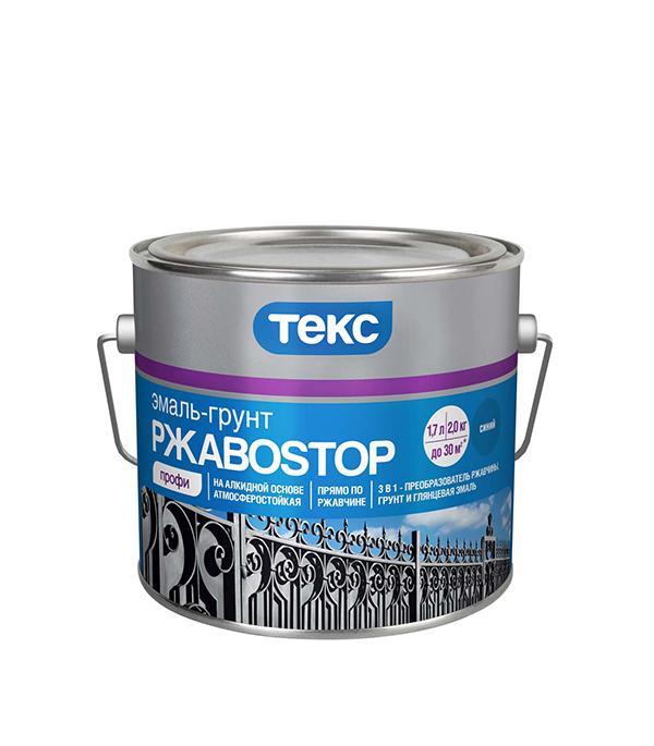 Грунт-эмаль по ржавчине 3 в 1 Текс РжавоStop синяя 2 кг грунт эмаль по ржавчине 3 в1 ржавоstop белая текс 0 9 кг