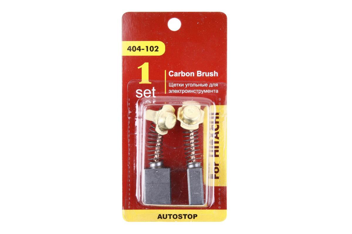 Щетки угольные  для инструмента Hitachi 404-102 (999038), 2шт, Autostop