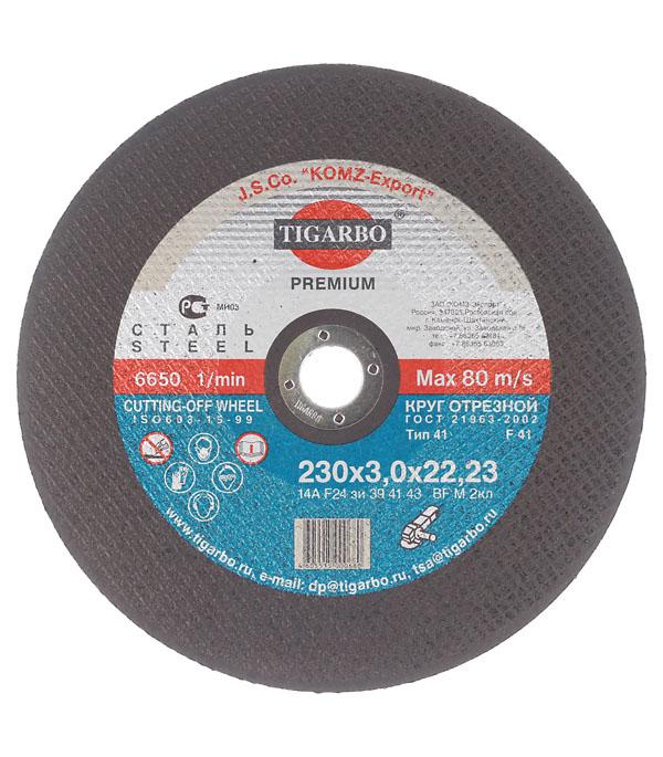 Круг отрезной по  металлу TIGARBO 230x22x3 мм круг отрезной hammer 230 x 3 0 x 22 по металлу коробка 50шт