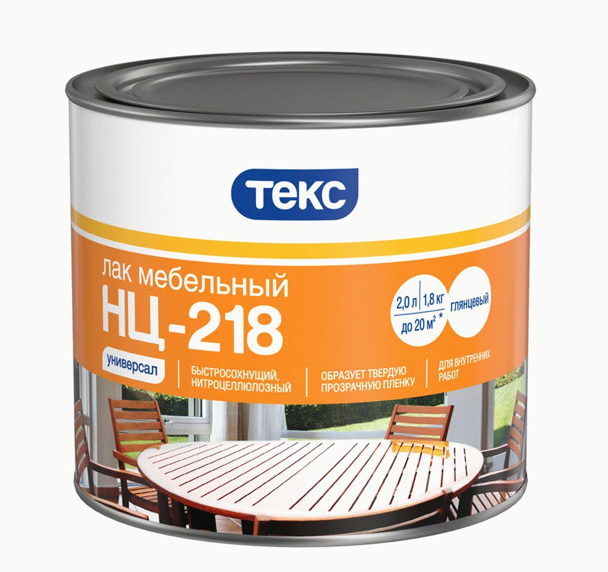 Лак НЦ-218 Текс 1,8 кг