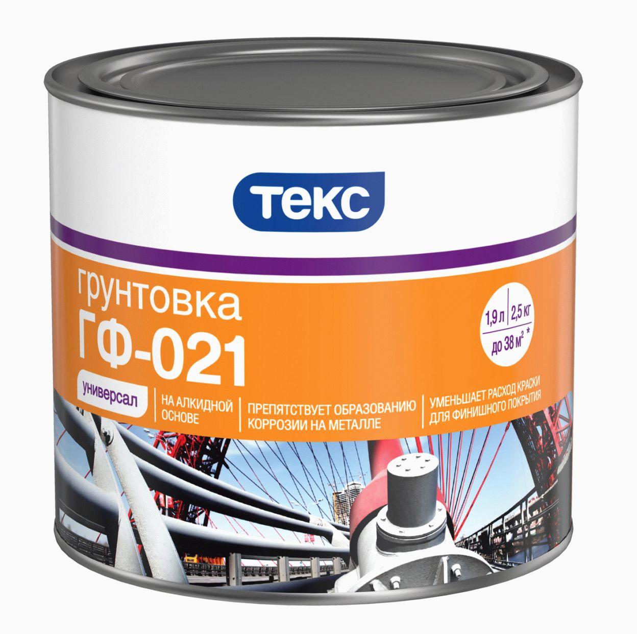 Грунт ГФ-021 серый Текс 2,5 кг