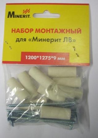 Набор монтажный для плит Минерит ЛВ  1200х1275 мм