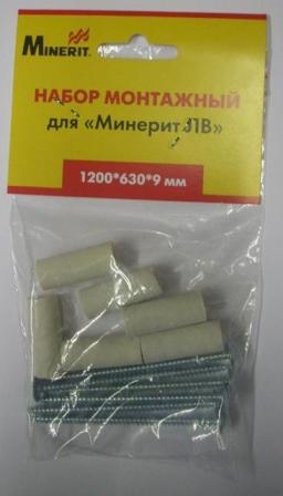 Набор монтажный для плит Минерит ЛВ  1200х630 мм