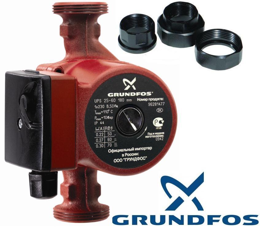Насос циркуляционный для систем отопления  Grundfos UPS 25-60 с гайками