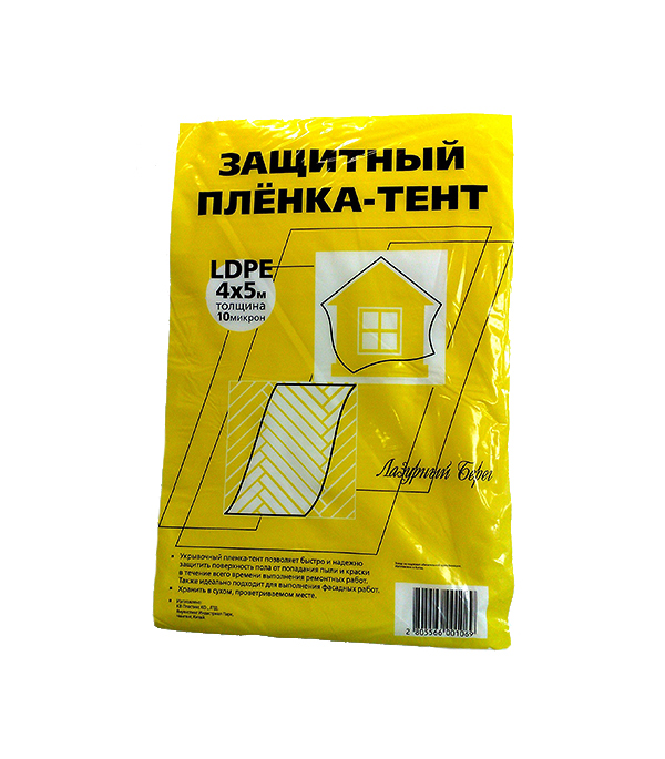 Пленка защитная толщина 10 мк (20 м.кв)