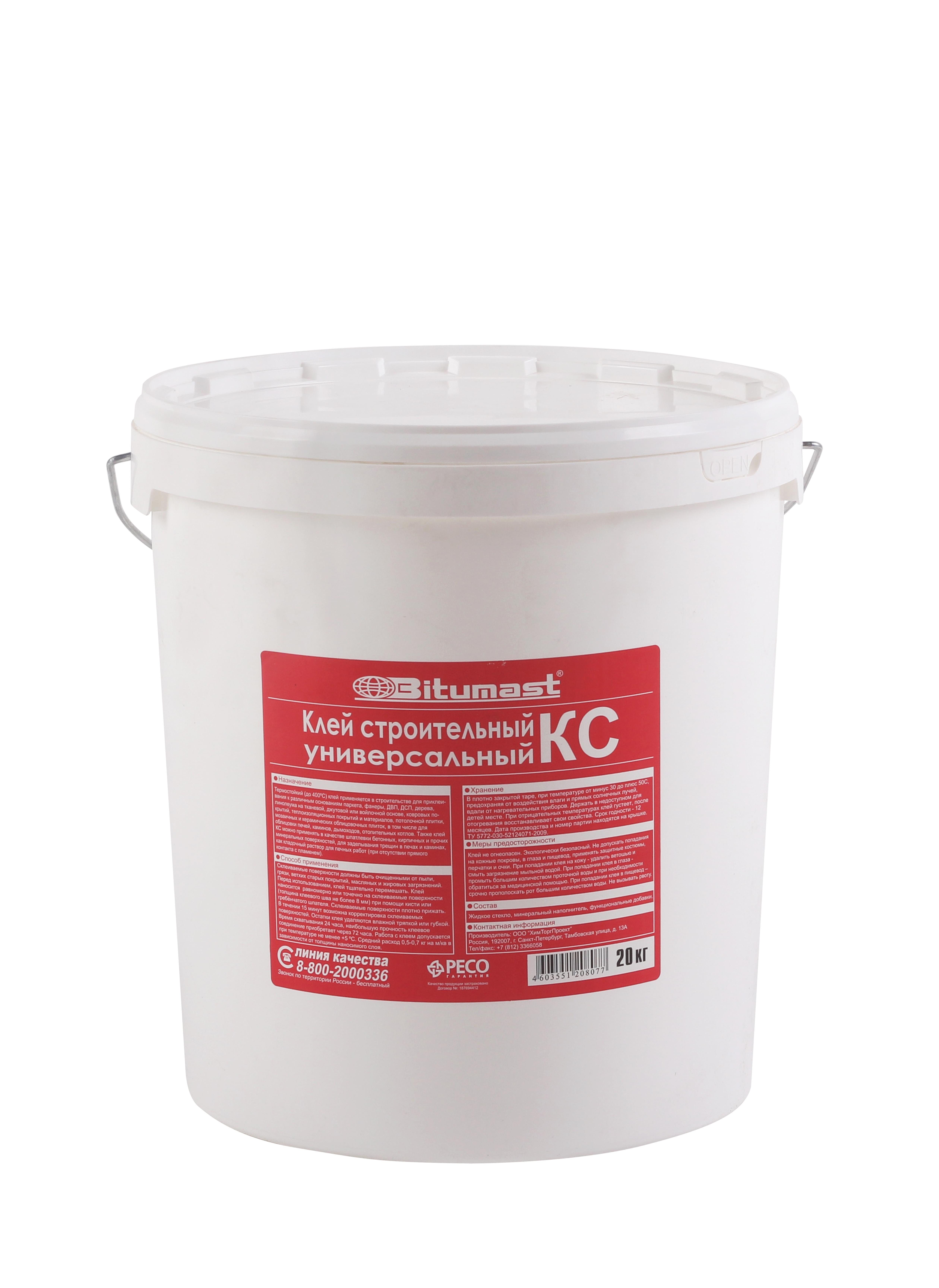 Клей строительный КС Bitumast 20 кг