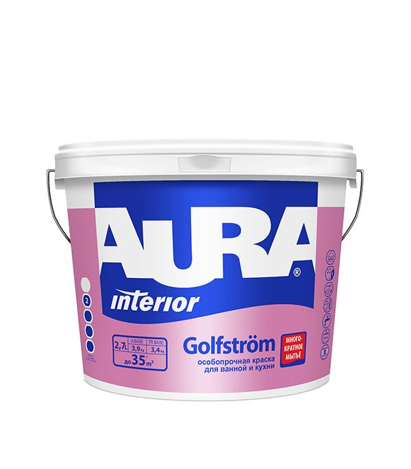 Краска в/д моющаяся особопрочная Interior Aura Golfstrom основа TR 2,7 л