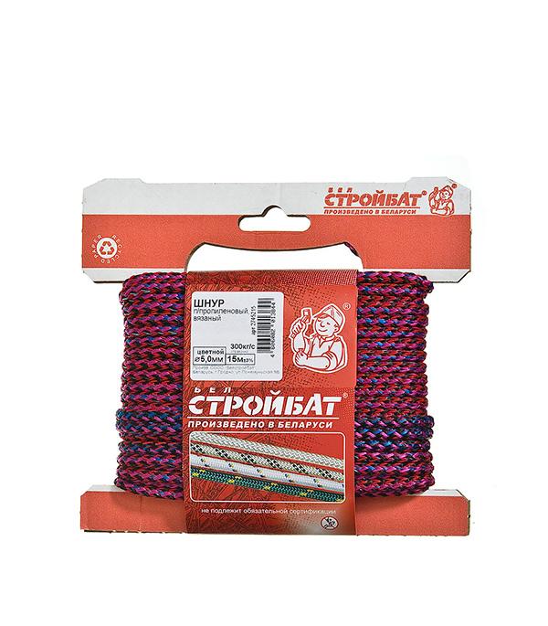 Плетеный шнур цветной d5 мм полипропиленовый, повышенной плотности 15 м