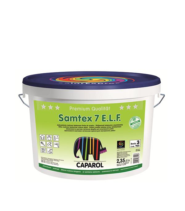 цена на Краска в/д интерьерная Caparol Samtex 7 ELF база 3 шелковисто-матовая латексная 2.35 л