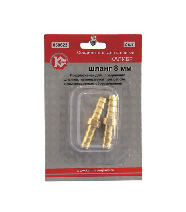 Соединитель для шлангов Калибр 8 мм (2 шт)