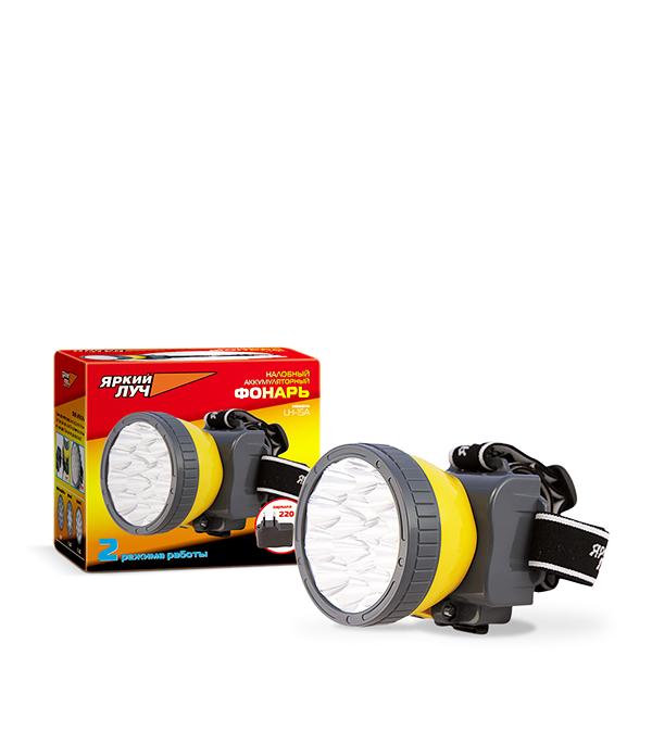 Фонарь  аккумуляторный налобный, 15 светодиодов, 2 режима (5/15 LED), ЯРКИЙ ЛУЧ LH-15A фонарь налобный яркий луч lh 170