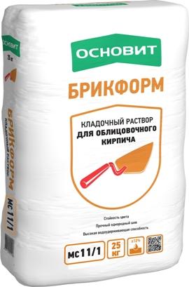 Основит МС11 Брикформ коричневый 040 (кладочный раствор), 25 кг